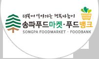 송파푸드마켓·뱅크